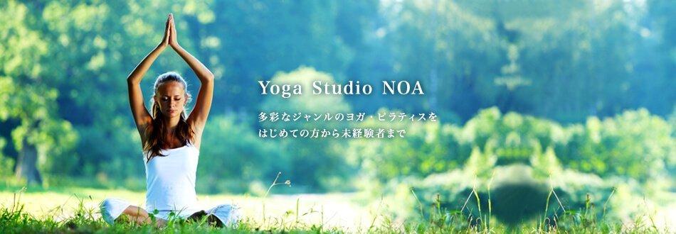 ヨガ教室ノア【NOA】都立大校