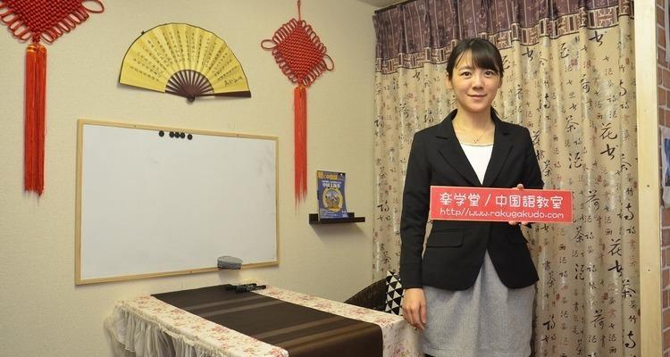 楽学堂 中国語教室 新宿