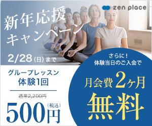 zen place yoga 下北沢