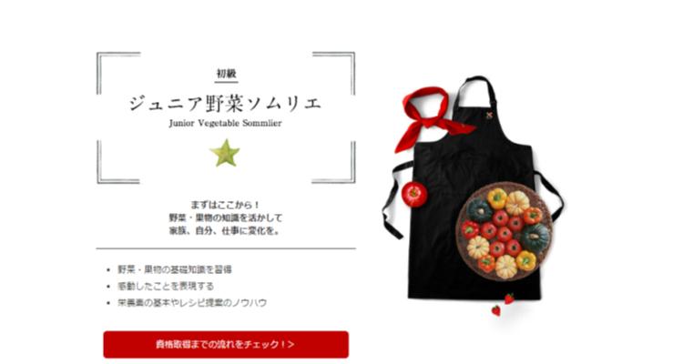 日本野菜ソムリエ教会徳山保健センター会場