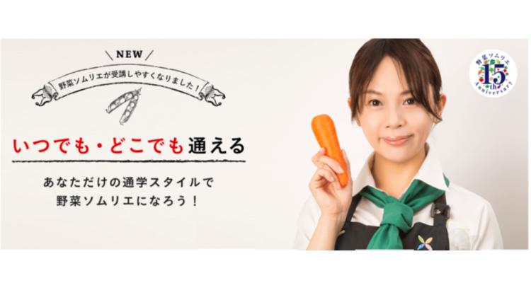 日本野菜ソムリエ協会東京本部(通信講座)