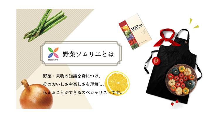日本野菜ソムリエ協会三豊教室
