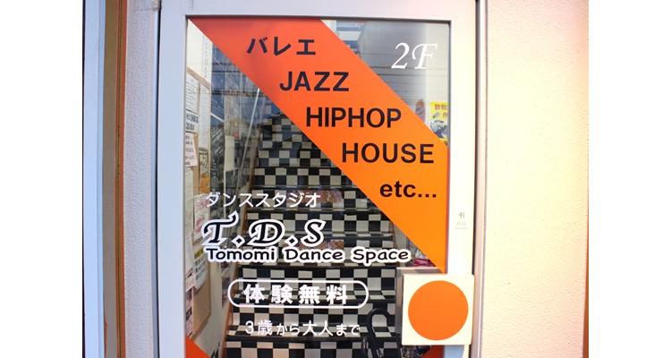 T.D.S(Tomomi Dance Space)ダンス&カルチャースクール金剛教室
