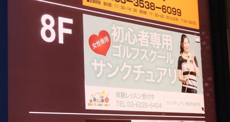 初心者専用ゴルフスクール「サンクチュアリ」銀座有楽町店の写真3
