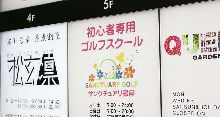 初心者専用ゴルフスクール「サンクチュアリ」銀座新橋店の写真6