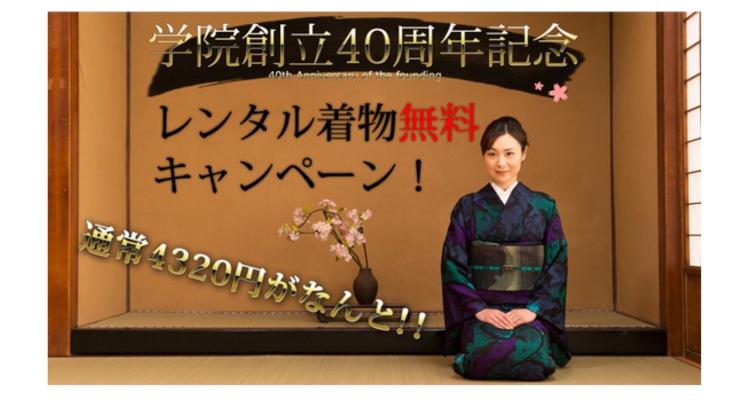 School kimono11