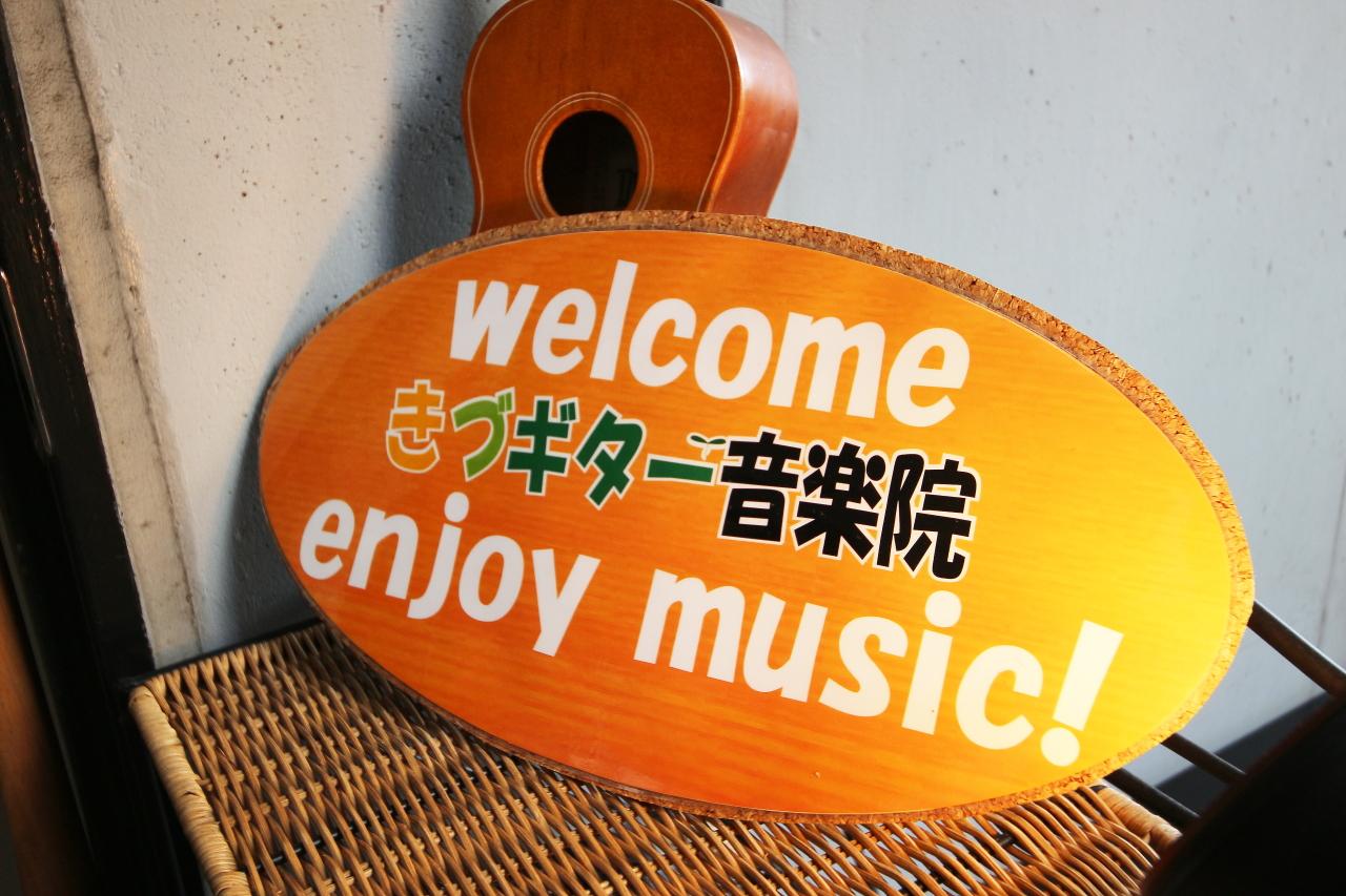 きづギター音楽院
