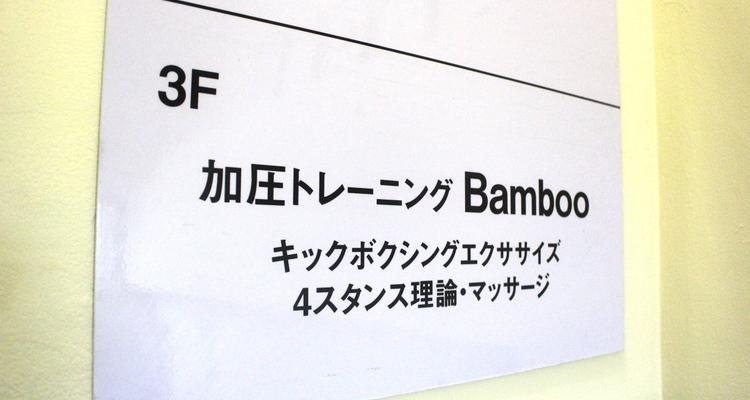 加圧トレーニングBambooの写真9