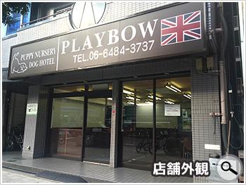 プレイボゥ大阪松屋町店