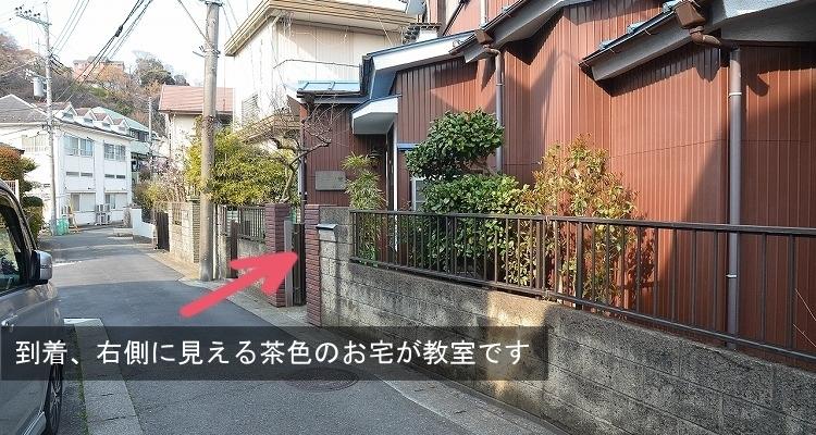 志田英利子ギター教室 横浜レッスン場の写真12