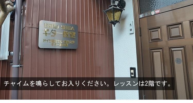 志田英利子ギター教室 横浜レッスン場の写真13