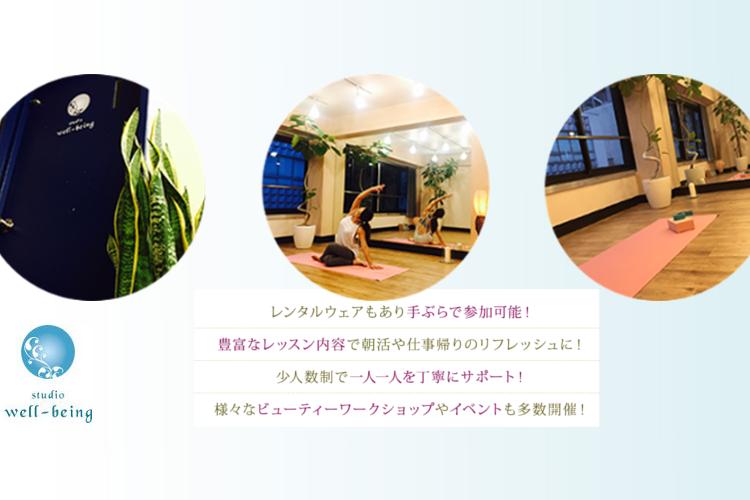 studio well-being