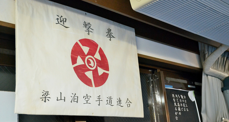 梁山泊空手道教室の写真13