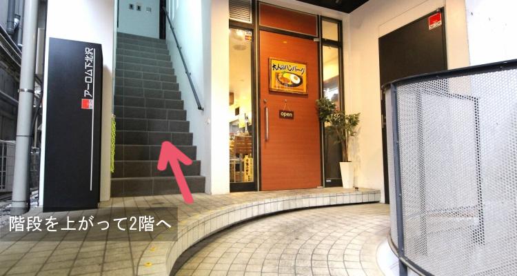 アルパ教室アルモニコ 下北沢駅前教室の写真9