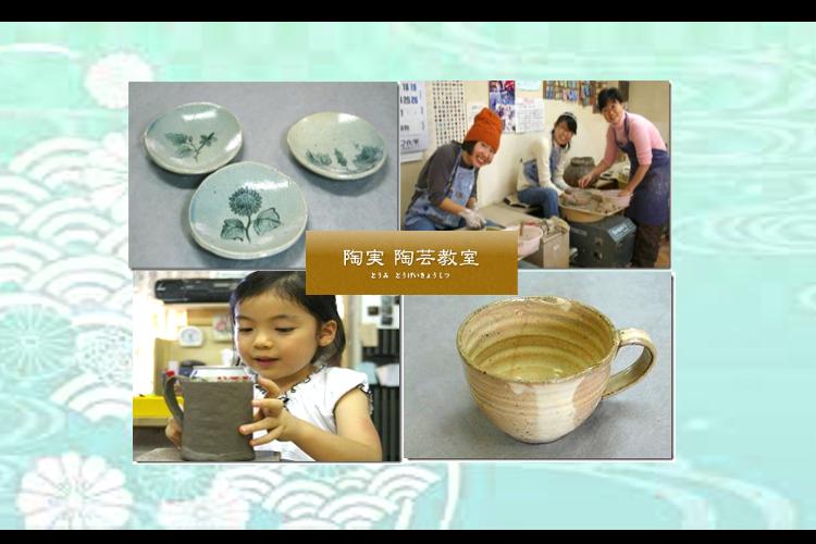 陶実陶芸教室の画像
