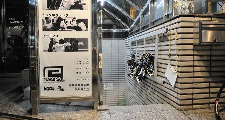 リバーサルジム新宿Me,Weの写真7