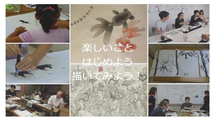 墨絵教室 世田谷大蔵教室の写真