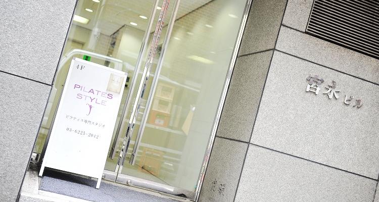 ピラティススタイル 日本橋スタジオの写真6