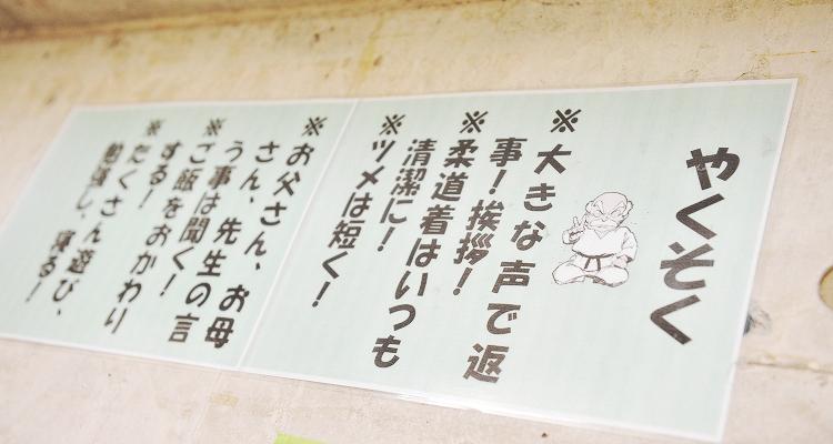 穎秀会 富士見台道場の写真15