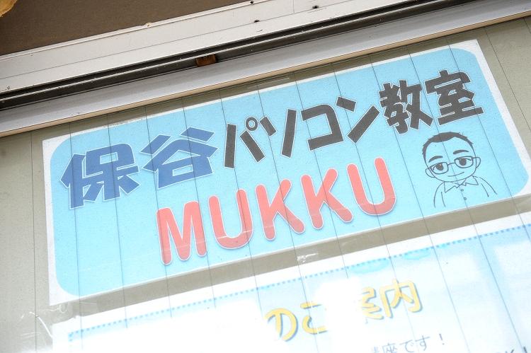 保谷パソコン教室MUKKU