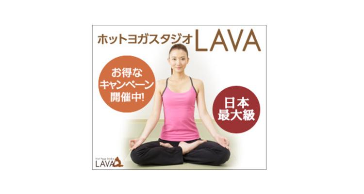 School lava