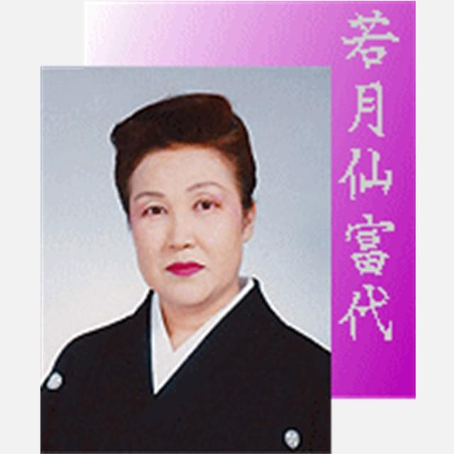 若月仙富代 日本舞踏稽古所 荒木田ふれあい館の写真4
