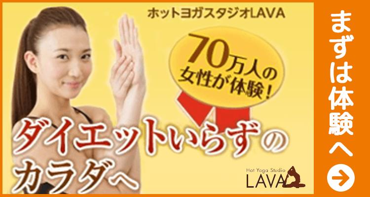 ホットヨガスタジオLAVAうるま市プラザ店の写真3