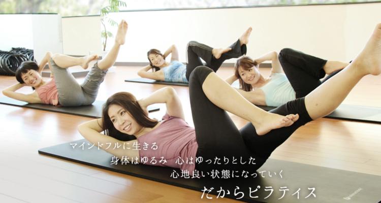 ピラティススタイル 新宿スタジオの写真
