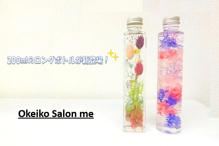 Okeiko Salon meの画像