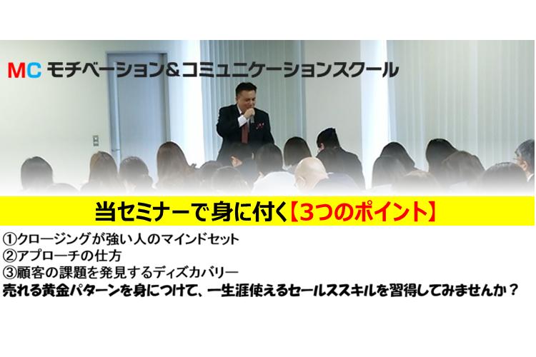 モチベーション&コミュニケーションスクール 新橋会場の画像