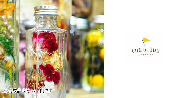 tukuriba GREEN 調布店の画像