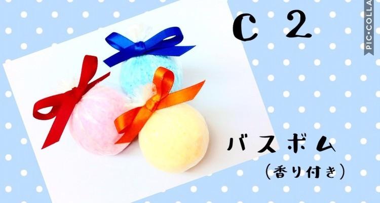 C2の画像