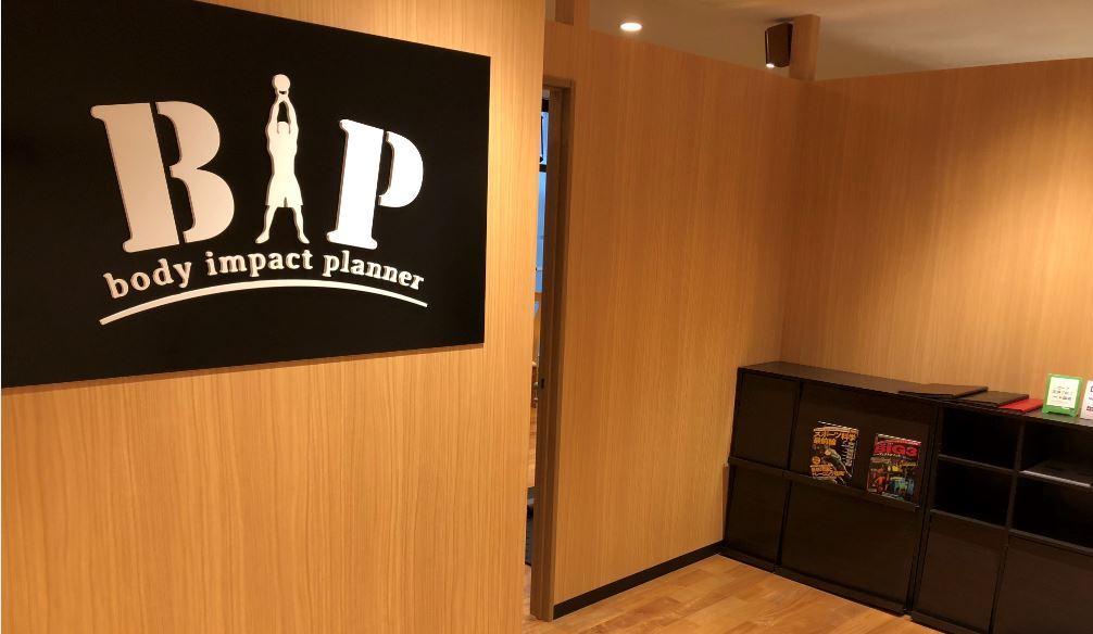 パーソナルトレーニングジムBiP(ビップ)田町店
