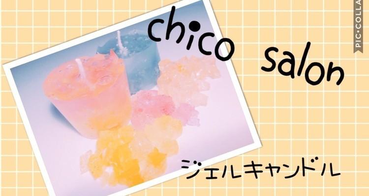Chico Salonの画像