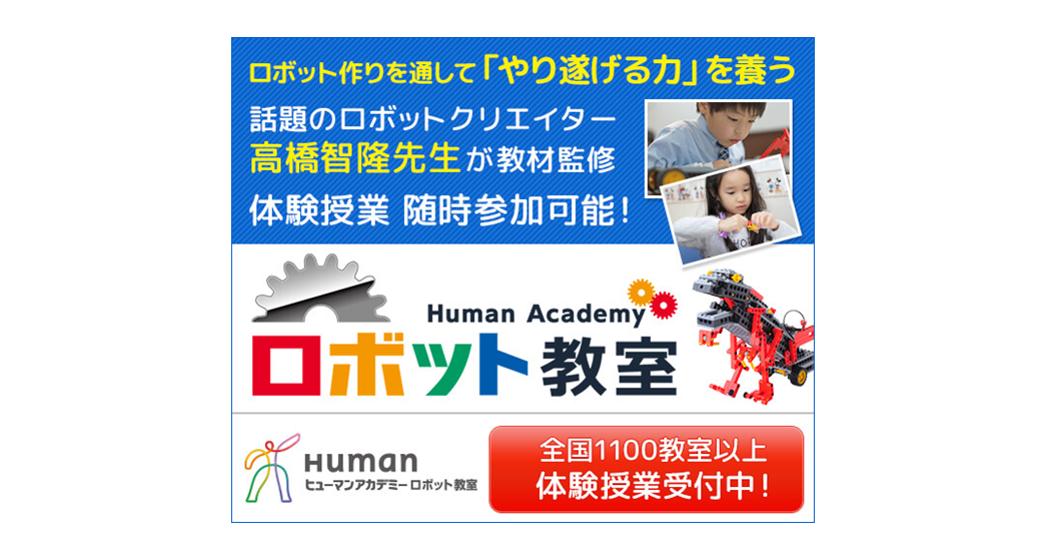 ヒューマンアカデミーロボット教室 グランフロント大阪
