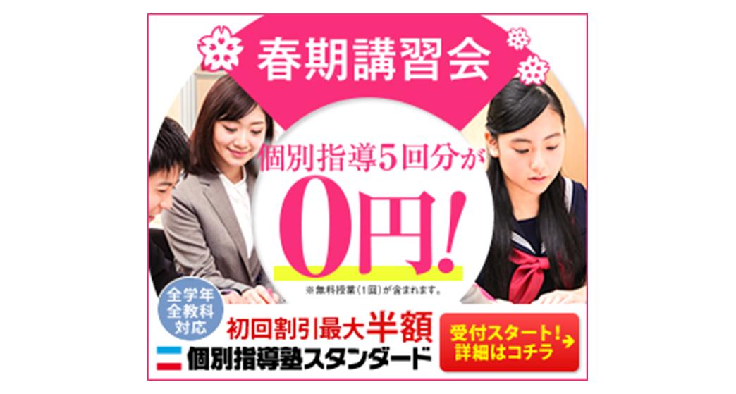 個別指導塾スタンダード 神戸教室
