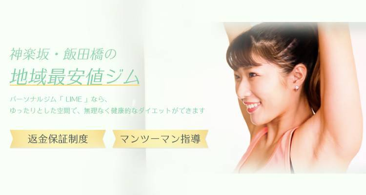 Limeパーソナルジム 飯田橋・市ヶ谷店
