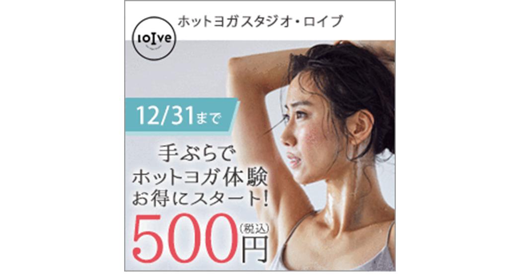 loIve(ロイブ) 秋田店