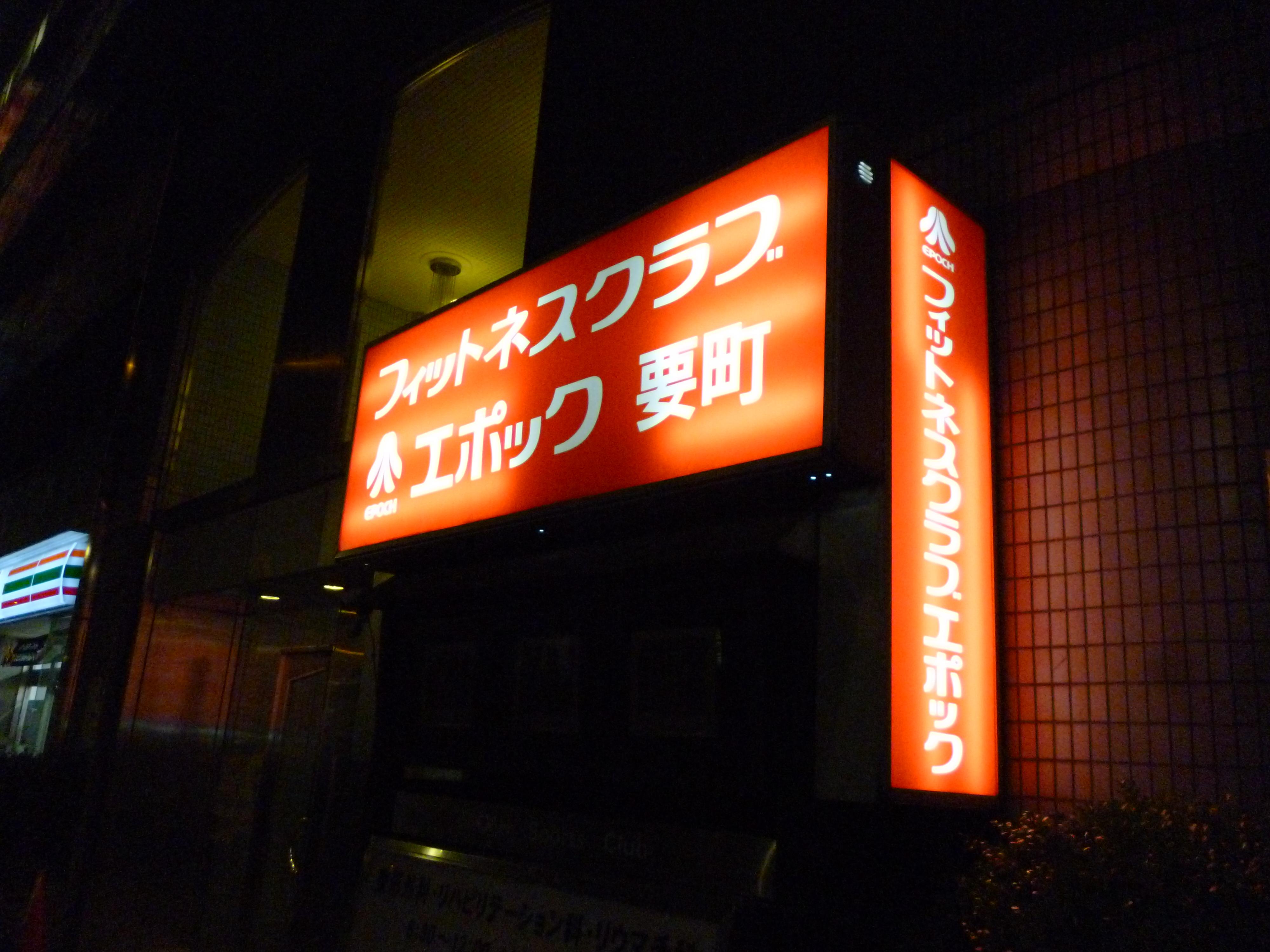 フィットネスクラブ エポック要町店