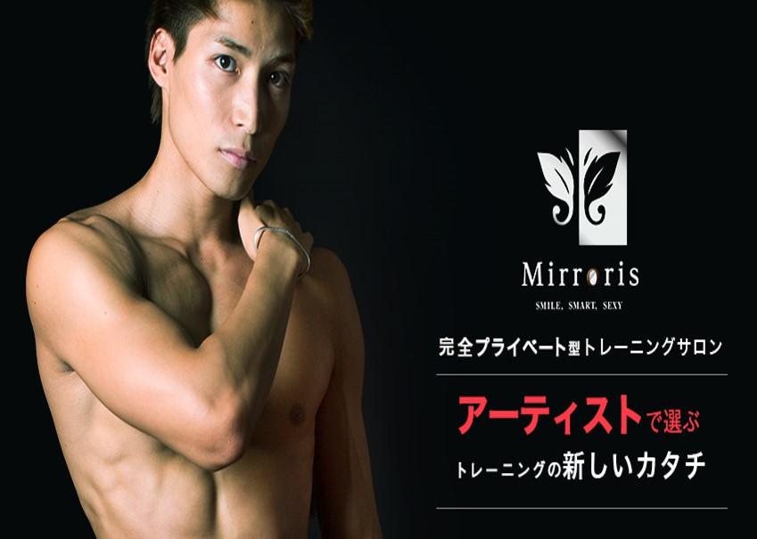 トレーニングサロンMirrorisの写真11