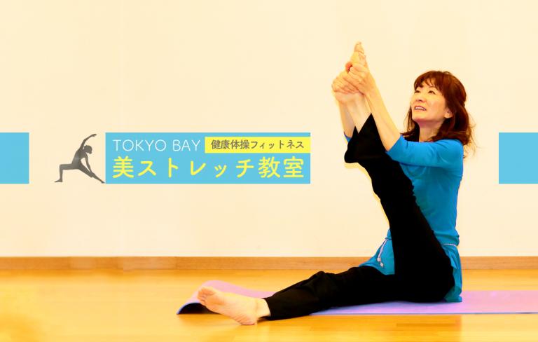 東京ベイ美ストレッチ教室 品川教室の写真5