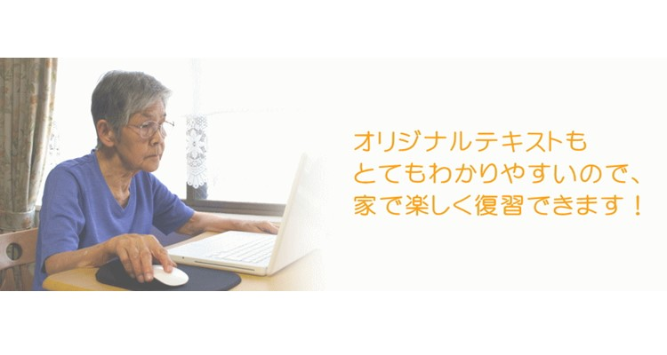 パソコン教室トーセミ 貴志川教室
