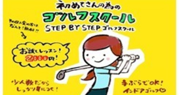 School  stepbystep