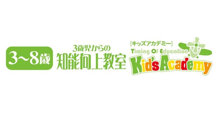 キッズアカデミー小田原教室