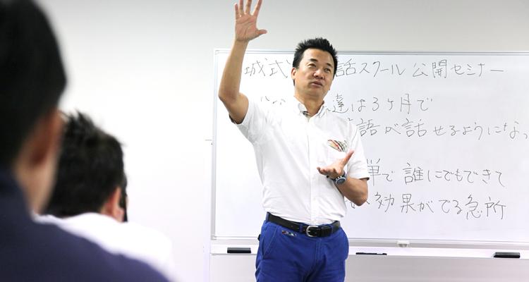 本城式英会話スクール【恵比寿会場】