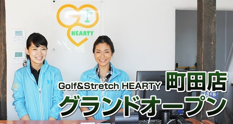 Golf & Stretch HEARTY町田店