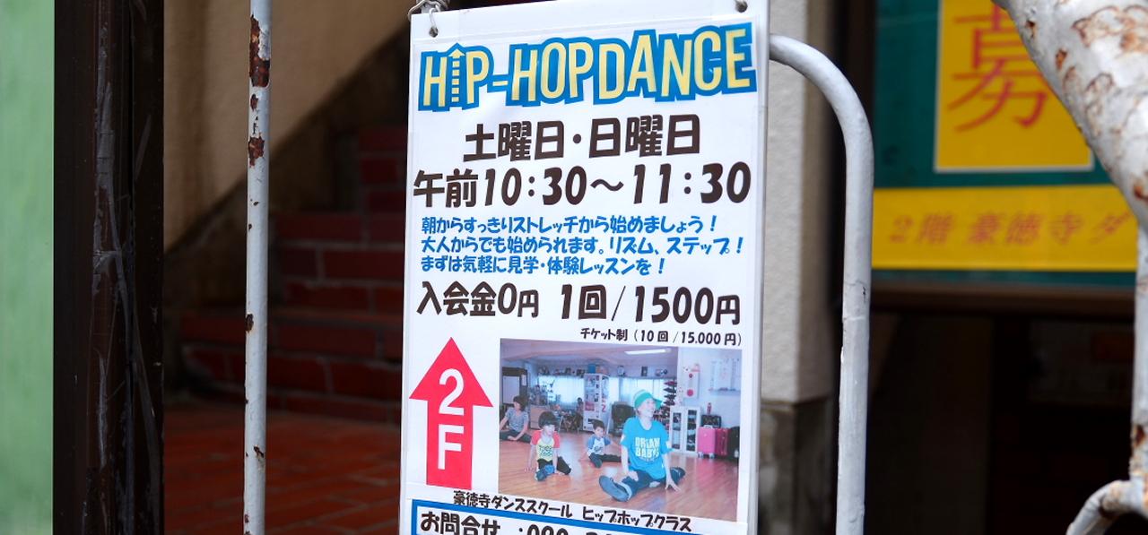 ルミヒップホップダンス 豪徳寺クラス