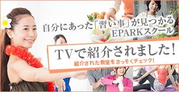 EPARKスクール メディア掲載