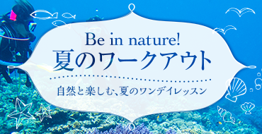 Be in nature !! 夏のワークアウト