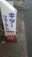 東京ギターフォーラム荻窪教室の写真10